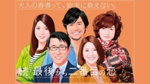 『続・最後から二番目の恋(第2期)』ドラマ無料動画