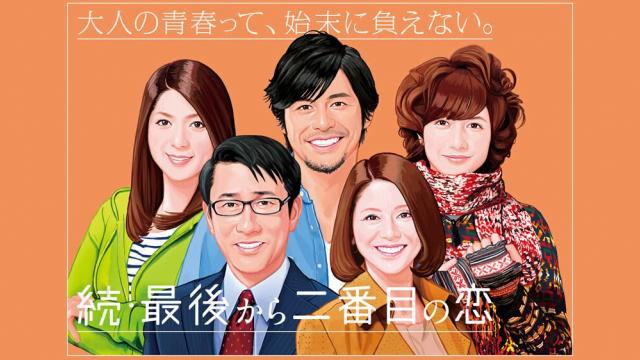 ドラマ『続・最後から二番目の恋(第2期)』動画