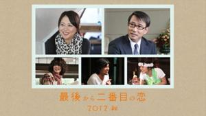 『最後から二番目の恋 2012秋(スペシャル)』ドラマ無料動画