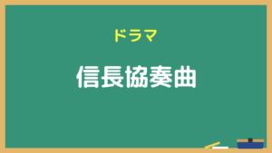 『信長協奏曲』ドラマ無料動画