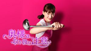 『奥様は、取り扱い注意』ドラマ無料動画