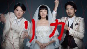 『リカ』ドラマ無料動画