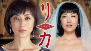 『リカ〜リバース〜』ドラマ無料動画