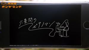 『六畳間のピアノマン』ドラマ無料動画