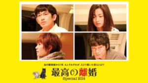 『最高の離婚Special 2014』ドラマ無料動画