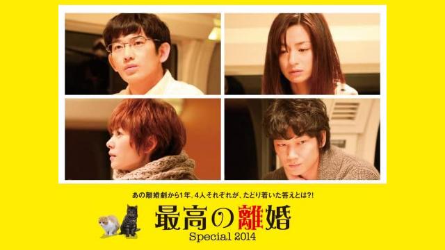 ドラマ『最高の離婚Special 2014』動画