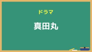 『真田丸』ドラマ無料動画