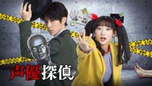 『声優探偵』ドラマ無料動画