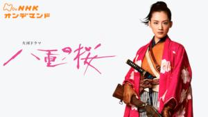『八重の桜』ドラマ無料動画