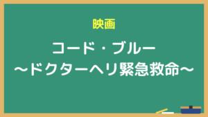 『劇場版 コード・ブルー 〜ドクターヘリ緊急救命〜』映画無料動画