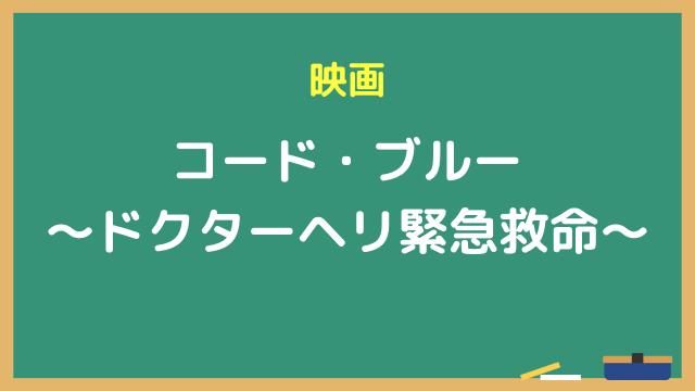 映画『劇場版 コード・ブルー 〜ドクターヘリ緊急救命〜』動画