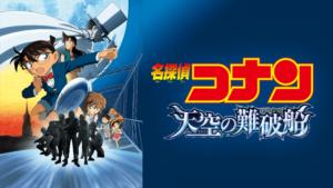 『名探偵コナン 天空の難破船(ロスト・シップ)』映画無料動画