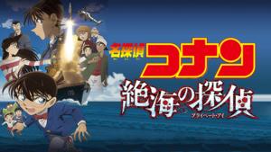 『名探偵コナン 絶海の探偵(プライベート・アイ)』映画無料動画