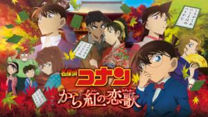 『名探偵コナン から紅の恋歌(ラブレター)』映画無料動画