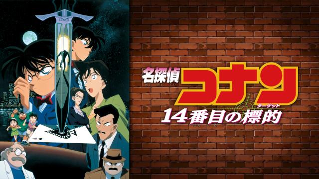 映画『名探偵コナン 14番目の標的(ターゲット)』動画