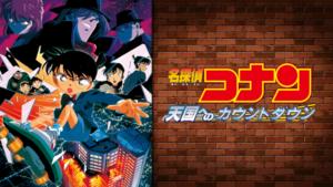 『名探偵コナン 天国へのカウントダウン』映画無料動画