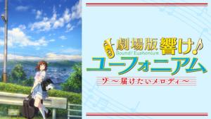『劇場版 響け!ユーフォニアム~届けたいメロディ~』映画無料動画