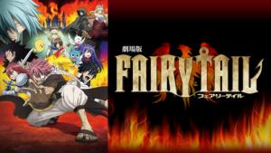 『劇場版 FAIRY TAIL -鳳凰の巫女-』映画無料動画