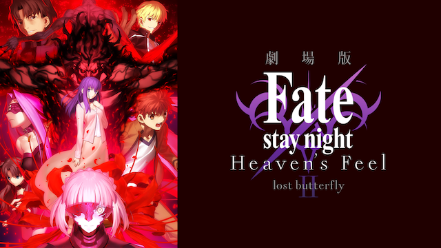 映画『劇場版「Fate/stay night [Heaven's Feel]」Ⅱ.lost butterfly』動画