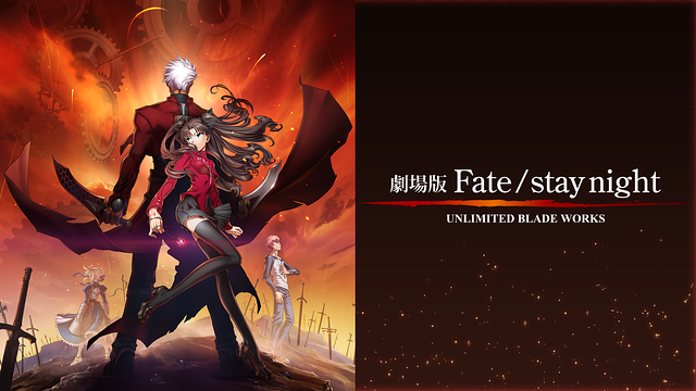映画『劇場版 Fate/stay night UNLIMITED BLADE WORKS』動画
