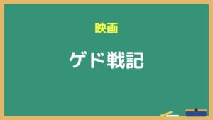 『ゲド戦記』映画無料動画