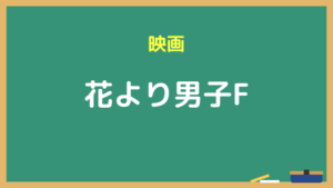 『花より男子F(ファイナル)』映画無料動画