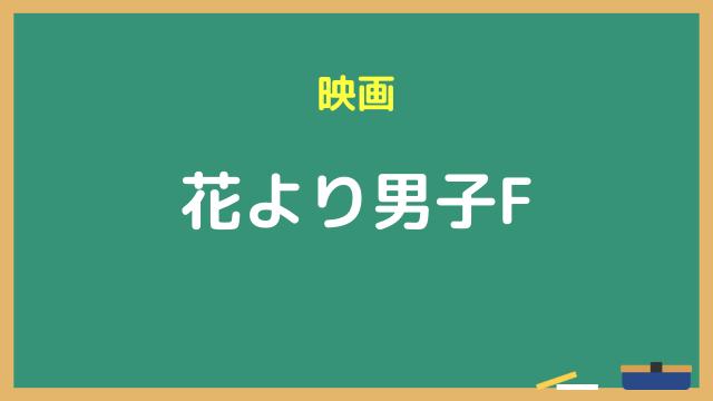 映画『花より男子F(ファイナル)』動画