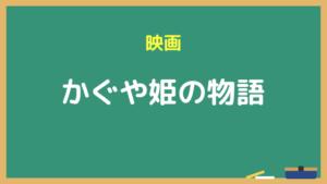『かぐや姫の物語』映画無料動画