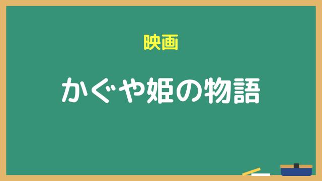 映画『かぐや姫の物語』動画