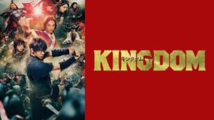 『キングダム』映画無料動画