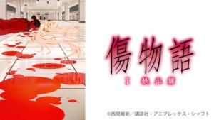 『傷物語〈I 鉄血篇〉』映画無料動画