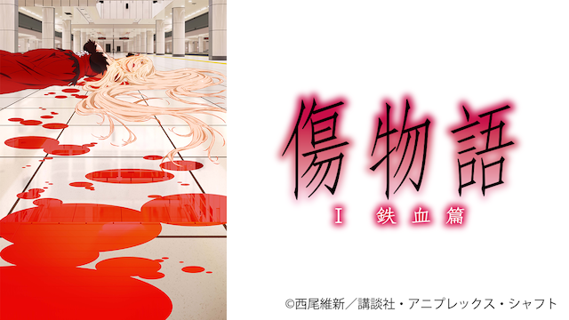 映画『傷物語〈I 鉄血篇〉』見逃し無料動画配信