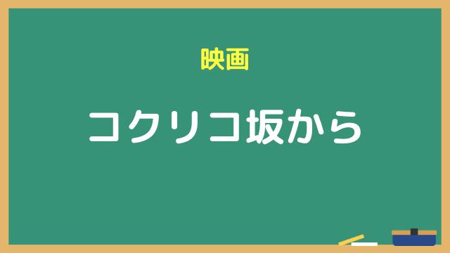 映画『コクリコ坂から』動画