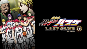 『劇場版 黒子のバスケ LAST GAME』映画無料動画