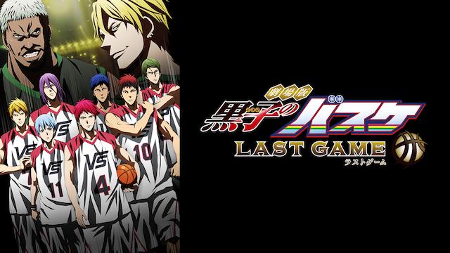 映画『劇場版 黒子のバスケ LAST GAME』動画