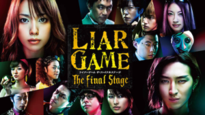 『LIAR GAME The Final Stage』映画無料動画