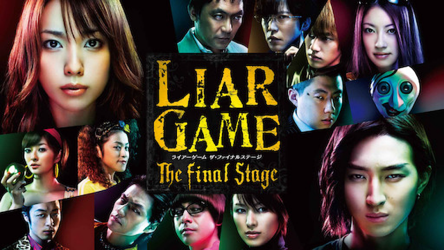 映画『LIAR GAME The Final Stage』動画
