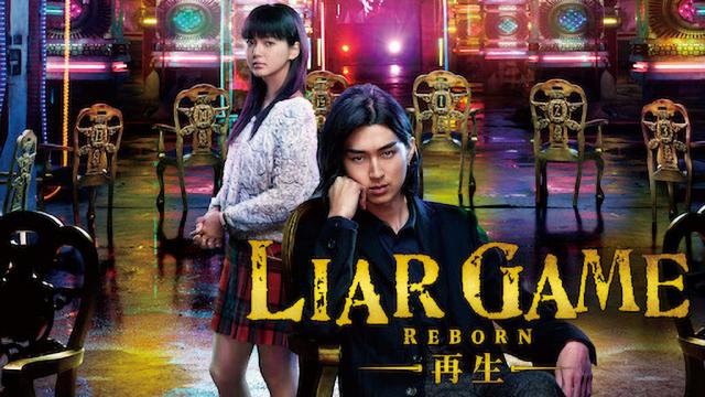 映画『LIAR GAME -REBORN- 再生』動画