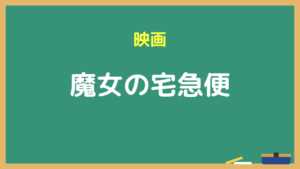 『魔女の宅急便』映画無料動画