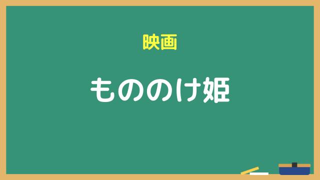 映画『もののけ姫』動画