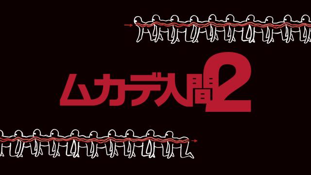 映画『ムカデ人間2』動画