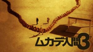 『ムカデ人間3』映画無料動画