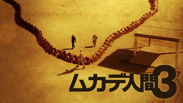 映画『ムカデ人間3』動画