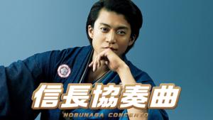 『映画『信長協奏曲 NOBUNAGA CONCERTO』』映画無料動画