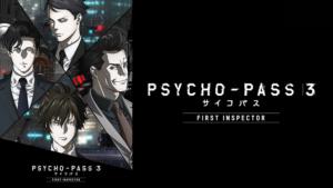 『PSYCHO-PASS サイコパス3 FIRST INSPECTOR』映画無料動画