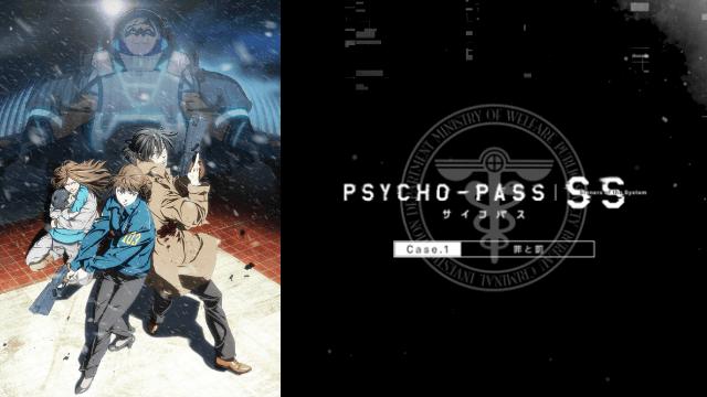 映画『PSYCHO-PASS サイコパス Sinners of the System Case.1 罪と罰』動画
