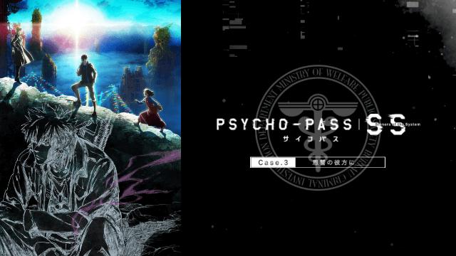 映画『PSYCHO-PASS サイコパス Sinners of the System Case.3 恩讐の彼方に__』動画