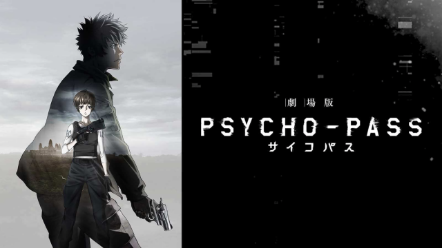 映画『劇場版 PSYCHO-PASS サイコパス』動画