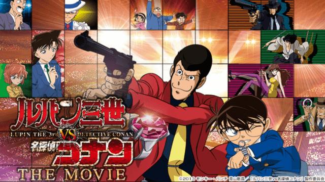 映画『ルパン三世vs名探偵コナン THE MOVIE』動画