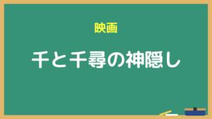 『千と千尋の神隠し』映画無料動画